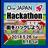 第2回One JAPANハッカソン発表会