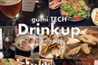 gumi TECH Drinkup #5 - それぞれの話題の技術を語る -
