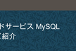 MySQLの最新クラウドサービス MySQL Database Serviceのご紹介