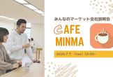 【Cafe Minma】7月7日(火)13:00~ みんなのマーケットのメンバーとお話しませんか?