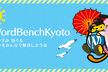 WordBench京都 8月 夏やすみ 色々&悩みをみんなで解決しよう会