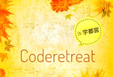 Coderetreat in 宇都宮