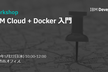 IBM Cloud + Docker 入門