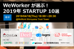 WeWorkerが選ぶスタートアップ10選!【後半】〜Startups Selection〜