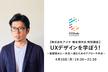 *ご好評につき増席【東京会場】UXデザインを学ぼう!~基礎固めと一歩先へ進むためのアプローチ手法~