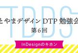 第6回 とやまデザインDTP勉強会