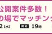 【大阪】適職フェアin大阪 ~フリーランス支援・独立相談会~