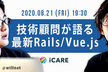 技術顧問が語る最新Ruby on Rails/Vue.js iCARE Dev Meetup #12