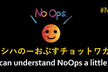 NoOps Meetup Tokyo #1 recovery