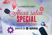 8/23(木)「Alexa Salon special @福岡 powered by Fusic」