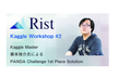 Rist主催 Kaggle Workshop #2