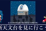 新天文台を見に行こう (第3回 宇宙開発勉強会 in 岡山)