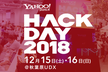 Yahoo! JAPAN Hack Day 2018 ハッカソン