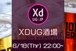 #XDUG酒場 vol.3