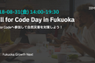 Call for Code Day in Fukuoka