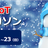 新潟IoTハッカソン2020