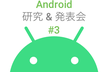 Android研究&発表会#3