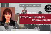 【1/30(火)から】Effective Business Communication