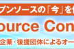 1/30 Open Source Conference 2021 Online/Osaka