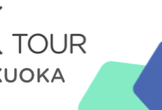 Nutanix X Tour 2018 in FUKUOKA