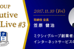 【学生限定】mixi GROUP Executive Talk Live #3