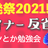 ビットコイナー反省会 × ビットコインとか勉強会#53【LN開発祭り2021】(オンライン)