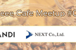 Speee Cafe Meetup #04