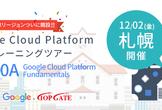 【札幌】CP100A: Google Cloud Platform Fundament