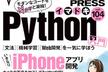 WEB+DB PRESS Vol.104をみんなで読む会 #2@福岡