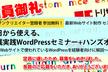 明日から使える、実践WordPressセミナー+ハンズオン