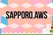 Sapporo.aws 第3回