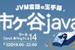市ヶ谷Geek★Night#14 市ヶ谷java 〜JVM言語の玉手箱〜