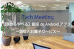 Tech Meeting 【0から学べる】銀座 de Androidアプリ