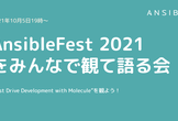 AnsibleFest 2021 をみんなで観て語る会