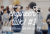 【5/23@外苑前】note Engineer Talk! #1