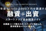 【融資+出資】スタートアップ1000-5000万円資金調達しちゃわナイト(創業2年以内限定)