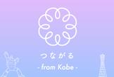 【神戸】つながる勉強会 #2