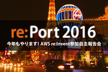 re:Port 2016