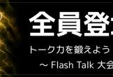 【リベンジ】全員登壇!FlashTalk大会 #1