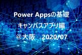 《ハンズオン形式勉強会》Power Appsの基礎:キャンバスアプリ編@大阪(オンライン枠有)