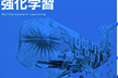MLPシリーズ「強化学習」輪読会 #03