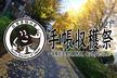 日本手帖の会・「手帳収穫祭2021」