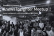 StockMark presents Anews Insighter Meetup!