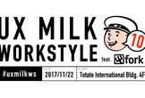 【増枠】UX MILK Workstyle 10 feat. fork