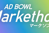 【マーケソン】AD BOWL Markethon vol.3 at Twitter Japan