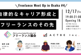 Freelance Meet Up in Osaka #04