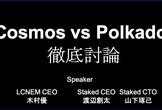 Cosmos vs Polkadotについて徹底討論