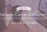 【女性限定】Women's Career Conference
