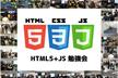 【#TechBuzz】3/25 第22回HTML5+JS勉強会 in 代々木