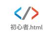 初心者.html #01
